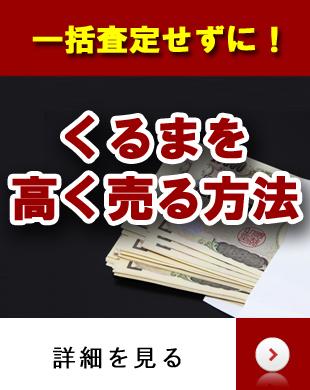 岩手県盛岡市で一括査定せずに車を高く売る方法