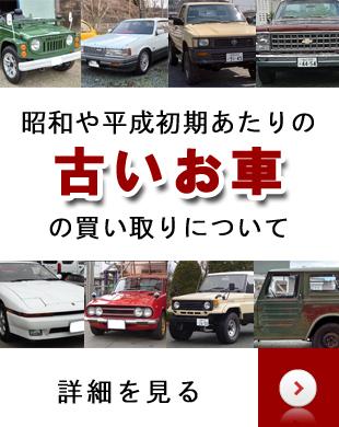 昭和や平成初期の旧車と呼ばれる古いお車の買取りについて